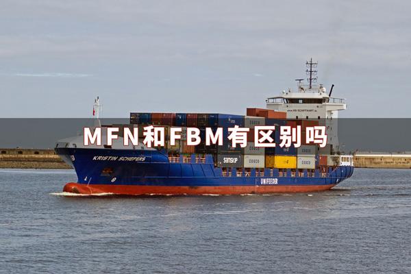 mfn和fbm有区别吗